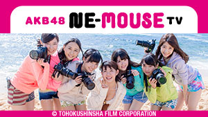 AKB Ne-Mouse TV Season 14